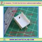 1x Heat sink TO-220 22x16x10mm (แผ่นระบายความร้อน)