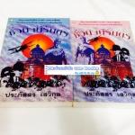 ชั่วนิจนิรันดร (2 เล่มจบ) โดย : ประภัสสร เสวิกุล สำนักพิมพ์ ดอกหญ้า