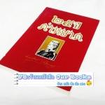 คำหยาด โดย เนาวรัตน์ พงษ์ไพบูลย์ (หนึ่งในหนังสือดี ๑๐๐ เล่มที่เด็กและเยาวชนไทยควรอ่าน)
