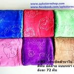 ขายส่ง #N3 ผ้าเช็ดตัวนาโน สีพื้น อัดลาย แบบหนา 70*145ซม. ส่ง 58 บาท