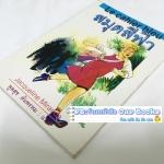 สมุดสีฟ้า (Le cahier bleu) เขียนโดย ฌาคเกอลีน มิรองต์ แปลโดย พูลสุข ตันพรหม