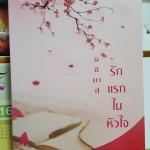 มิชิยาสุ รักแรกในหัวใจ by ไพฑูรย์รัมภา