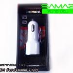 ราคาพิเศษ!! หัวชาร์จรถยนต์ Remax car charger 2 USB port ชาร์จเร็ว ชาร์จได้ทั้งมือถือ แท็ปเล็ต