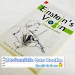 ไวโอลินของไอน์สไตน์(Einstein's Violin) เขียนโดย โจเซฟ อีเกอร์