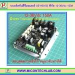 1x บอร์ดขับดีซีมอเตอร์ SE-HB150 พิกัด 12-36Vdc 150A (H-Bridge DC Motor Drive)