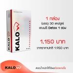 KALOW (แกลโล) 1 กล่อง
