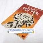 ขบวนการหมาจุด (The Hundred and One Dalmatians) ผลงานของ โดดี้ สมิธ ผู้แปล สาลินี คำฉันท์ ภาพประกอบ วาเนสซา จูเลียน--อ๊อตตี้ สำนักพิมพ์ ผีเสื้อ
