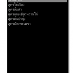 โปรเจคจบ Android Applications โปรเจคจบแอนดรอยแอพพิเคชั่น