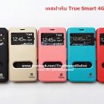 Case True Smart 4G HD Voice ( เคสทรูสมาร์ท 4G เอชดี วอยท์ ฝาพับ )