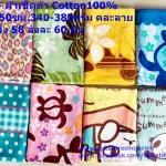 ขายส่ง #C7 ผ้าเช็ดตัว Cotton100% (เกรดส่งออกญี่ปุ่น) 75*150ซม. ส่ง 58 บาท