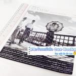 openbooks REVIEW NO.2 รวมบทความและข้อเขียนหลากหลาย เช่น จากชาติ กอบจิตติ ถึงวาณิช จรุงกิจอนันต์