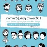 เก่งภาษาญี่ปุ่นง่ายๆ จากเพลงฮิต เล่ม 1 (PDF)