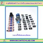 1x ชุดคิทเซ็นเซอร์ 37 in 1 สำหรับ Arduino (Sensor Kit 37 in 1)