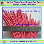 1x Heat Shrink Tube 2.0mm Red Color Length 1 meter 3M Brand (ท่อหด 2.0 มม ยี่ห้อ 3M)