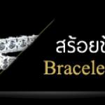 Bracelet - สร้อยข้อมือ