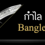 Bangle - กำไล