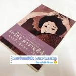 ความทรงจำของ เคโกะ คารายุคิซัง โดย ประทีป ชุมพล พิมพ์ครั้งแรก