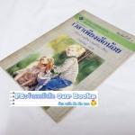 เวลาเพียงเล็กน้อย(A Little Time) โดย : Anne Norris Baldwin แปล : กันยรัตน์