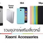 Xiaomi Accessories อุปกรณ์เสริมเสียวหมี่
