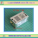 1x แหล่งจ่ายไฟสวิตซิ่ง 220VAC เป็น 12Vdc 1A (Switching Power Supply)