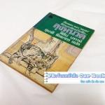 ลุงหนวด (Uncle Whiskers) โดย ฟิลิป บราวน์ (Philip Brown) สุมาลี พิทยากร แปล