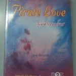 เสน่หาจอมโจร Pirate Love/ Janet Hudson/ ชาดา