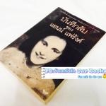 บันทึกลับ ของ แอนน์ แฟร้งค์ (Anne Frank: The Diary of a Young Girl)