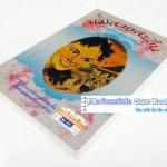 """แม่สายสะอื้น *หนังสือดีร้อยเล่มที่คนไทยควรอ่าน* ผลงานของ อ.ไชยวรศิลป์ (อำพัน ไชยวรศิลป์) นักเขียนเกียรติยศ """"ช่อการะเกด และ รางวัล ศรีบูรพา"""""""