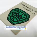 จดหมายจางวางหร่ำ (ฉบับสมบูรณ์) เขียนโดย พระราชวรวงศ์เธอ กรมหมื่นพิทยาลงกรณ(น.ม.ส.)