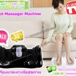 เครื่องนวดเท้าไฟฟ้า Foot Massager Machine
