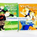 ทอม ซอเยอร์ยุคไอที(คู่หูอัจฉริยะ) 2 เล่มจบ ผู้เขียน ฮายามิเนะ คาโอรุ ผู้แปล อนุรัชนี
