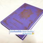 นิราศหนองคาย (ปกแข็ง) ผลงานของ หลวงพัฒนพงศ์ภักดี(ทิม สุขยางค์) หนังสือดี 100 เล่มที่คนไทยควรอ่าน