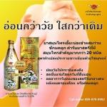 ยาน้ำเอี๊ยะบ่อเช่าผสมว่านชักมดลูก C&L 750 มล.1ขวด