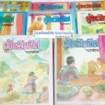 ผู้ชนะสิบทิศ (ปกแข็ง 8 เล่มครบชุด) *หนังสือดีร้อยเล่มที่คนไทยควรอ่าน*