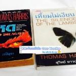 เหี้ยมไม่เงียบ (The Silence of The Lambs) Thomas Harris เขียน สุวิทย์ ขาวปลอด แปล ขายรวมสองเล่ม
