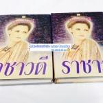 ราชาวดี 2 เล่มจบ(ปกแข็ง) พิมพ์แรก ปี 2540 สภาพดีมาก โดย ทมยันตี