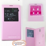 Case Samsung Note 3 S-view cover สีชมพูอ่อน
