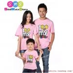 เสื้อครอบครัว ชุดครอบครัว เสื้อ พ่อ แม่ ลูก ลาย I LOVE FAMILY สีชมพูอ่อน ผลิตจากผ้าคอตตอน 100%
