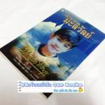 เด็กชายมะลิวัลย์ โดย : ประภัสสร เสวิกุล สำนักพิมพ์ ดอกหญ้า