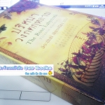 Box Set ปริศนาวงกตกุหลาบ แปลจาก The Rose Labyrinth เขียนโดย Titania Hardie แปลโดย จิระนันท์ พิตรปรีชา