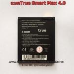 แบตTrue Smart Max4.0