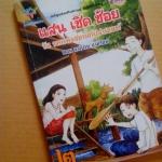แสน เชิด ช้อย วันวานแห่งสยามกับสามเยาว์ เล่ม 2 ตอน แม่บ้านแม่เรือน (San Chad Choi # 2)