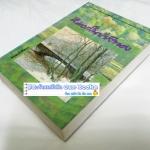หมอกในป่าสีทอง ผลงานของ สีมน สำนักพิมพ์ บางหลวง บุ๊ค 2553