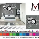 Life Style Wall Stick 007