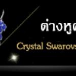 Crystal Swarovski Earrings - ต่างหูคริสตัลแท้