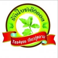 ร้านใบชาอิงดอย ขายปลีก-ส่ง ชาและชาสมุนไพร ผลิตโดยกลุ่มวิสาหกิจชุมชนเกษตรอินทรีย์ และสมุนไพร อ.ฝาง จ. เชียงใหม่ เลขที่ 6-50-09-05/1-0038