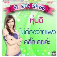 ร้านat_etcshop