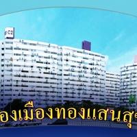 รับซื้อ-ขาย-เช่า ห้องพัก-คอนโด ห้องสวยราคาย่อมเยาว์เมืองทองธานี