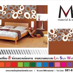 Life Style Wall Stick 016