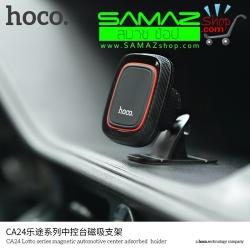 ราคาพิเศษ ตัวติดมือถือในรถยนต์ คอนโซล HOCO รุ่น CA24 ดีไซน์เรียบหรู สีดำสุดคลาสสิค แข็งแรง ทน แท้ วัศดุอย่างดี